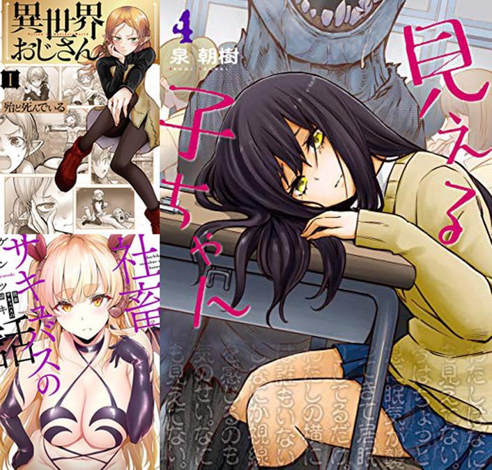 【コミック】MFC オリジナルコミックスフェア ~WebComicアパンダオープン記念!~(8/3まで)