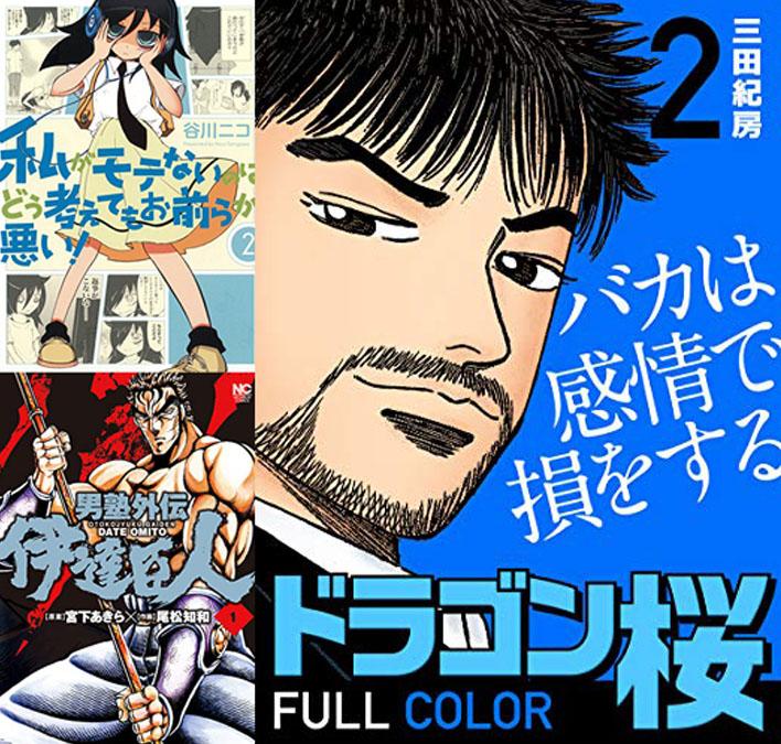 【コミック】Kindleマンガ 最大50%OFF キャンペーン (9/23まで)
