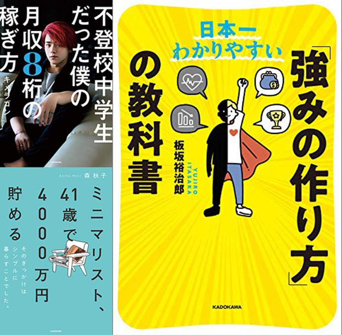 【ビジネス・文学】KADOKAWA 秋の文芸書・ビジネス書フェア(1500点以上)(9/30まで)