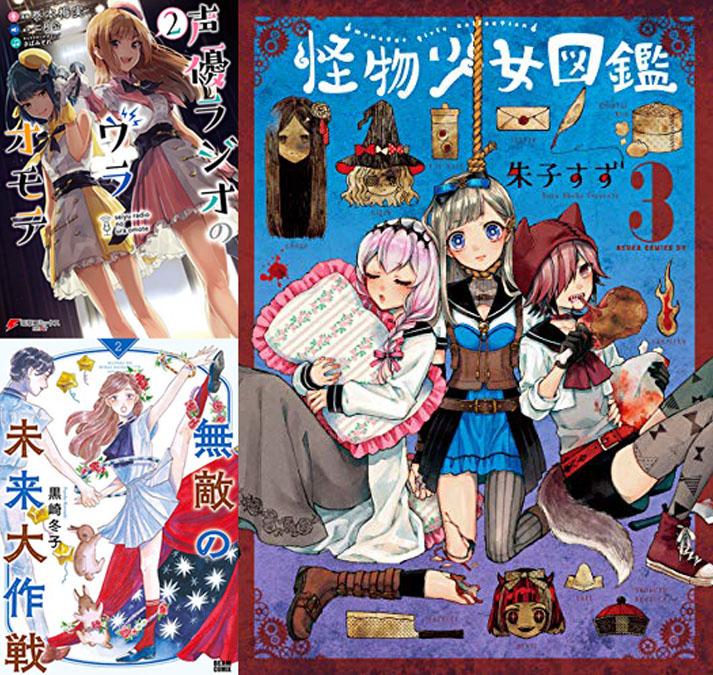 【コミック・ラノベ】KADOKAWA 秋のコミック・ライトノベルフェア(2500点以上)(9/30まで)