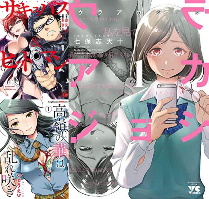 【コミック】【AKITA電子祭り 夏の陣】第67弾 秋田書店 晩夏のイロっぽいコミックフェア!(10/1まで)