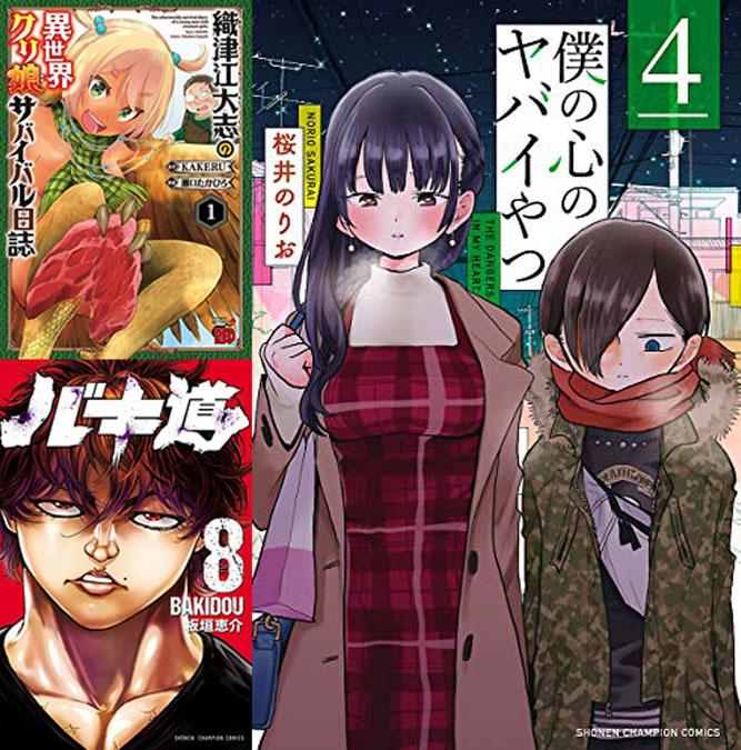【コミック】Kindle本ストア 9周年キャンペーン(10/28まで)