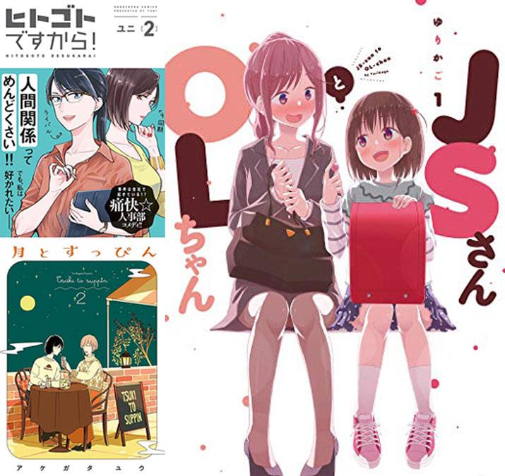 【コミック】祥伝社 『JSさんとOLちゃん』2巻発売記念! 女×女の恋模様(11/8まで)
