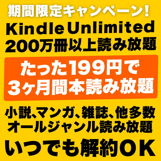 たった199円で3か月間200万冊以上が読み放題【Kindle Unlimited】
